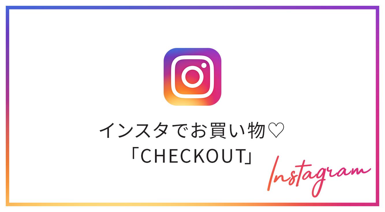 インスタ、アプリだけでお買い物が完結可能に!【Instagram CHECKOUT】