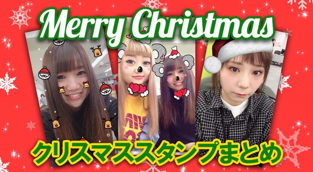 【2017年】盛れる!笑える!クリスマス自撮りフィルターが使えるアプリ7選