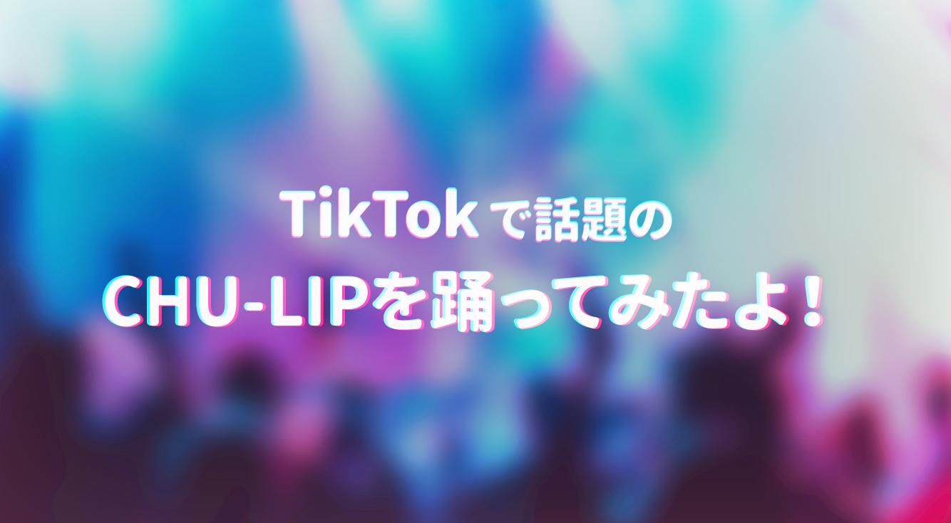 大塚愛の名曲「CHU-LIP」のTikTok公式ダンスが公開!振り付けは人気TikTokerえりなっちさん!!