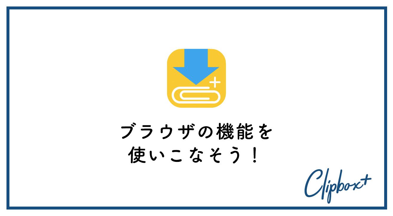 Clipbox+(iOS版)のブラウザがリニューアル、より便利に使いやすく【新機能】