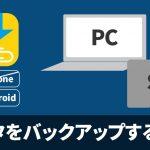 【Clipboxの小ワザ】データをバックアップする方法(Android)