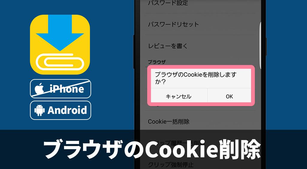 """【Clipboxの小ワザ】""""Cookie削除""""とClipboxの""""強制終了""""の手順"""