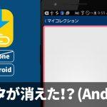 【Clipboxの小ワザ】データが消えた!? (Android)