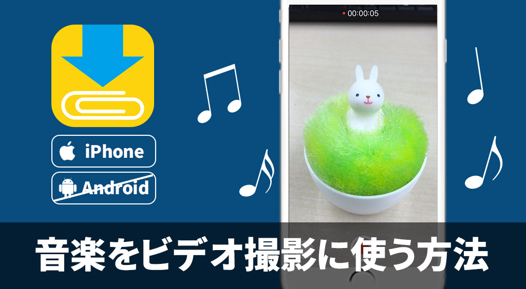 【Clipboxの小ワザ】ビデオを撮るときに音楽をBGMにする方法。