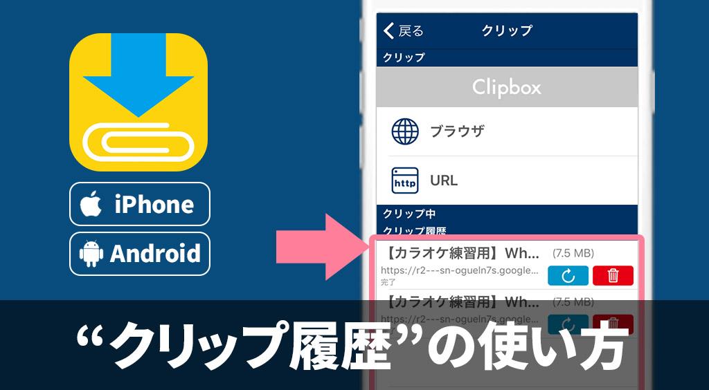 【Clipboxの小ワザ】「クリップ履歴」の使い方
