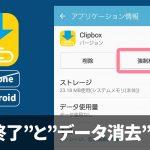 【Clipboxの小ワザ】アプリの「強制終了」と「データ消去」方法(Android)
