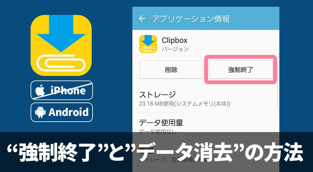 "【Clipboxの小ワザ】Clipboxの""強制終了""と""データ消去""方法"