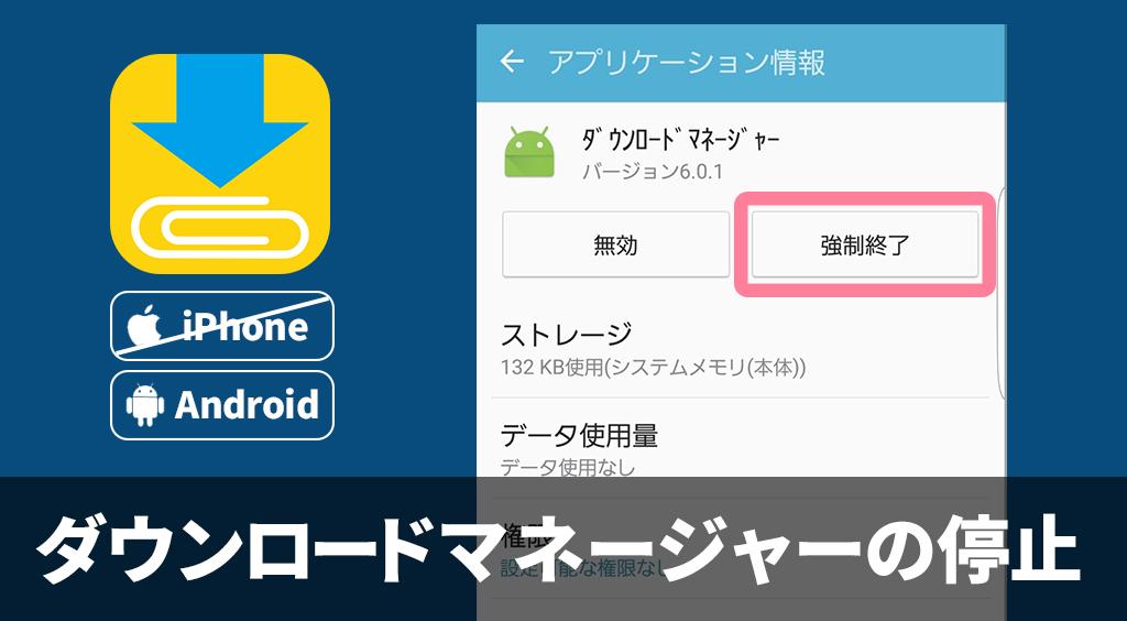 """【Clipboxの小ワザ】ダウンロードマネージャーの""""強制終了""""と""""データ消去""""方法"""