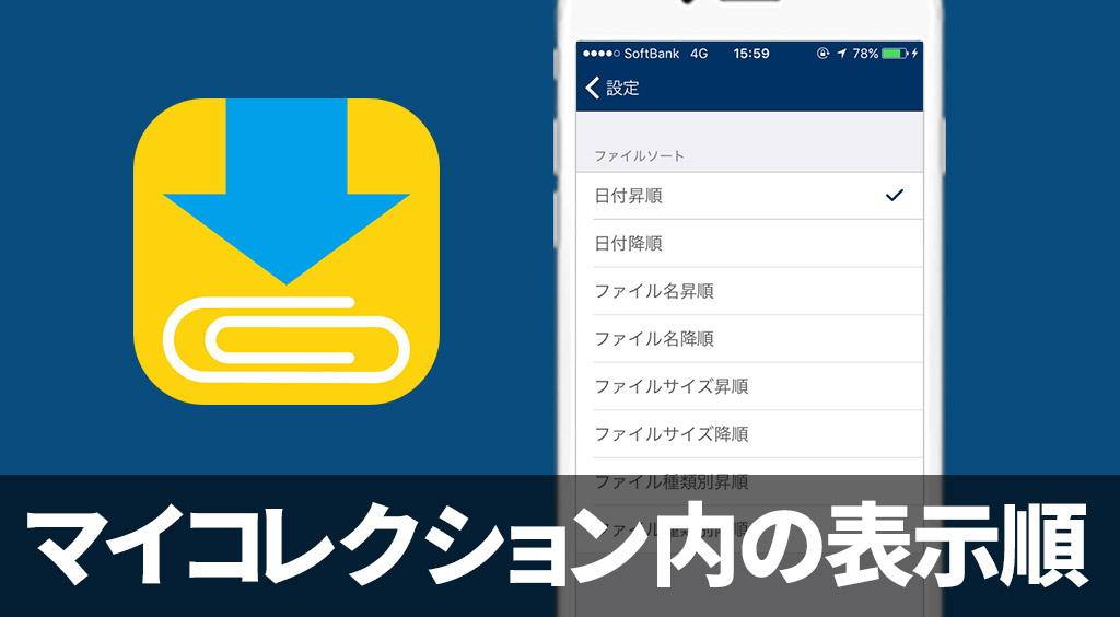 【Clipboxの小ワザ】マイコレクション内の表示順を変更する方法
