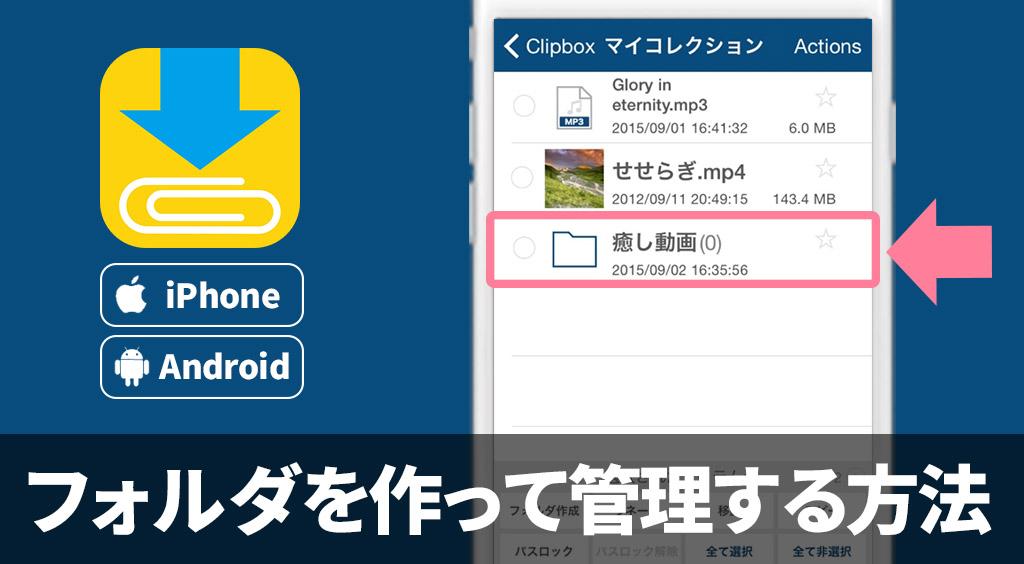 【Clipboxの小ワザ】フォルダを作ってファイルを管理する方法