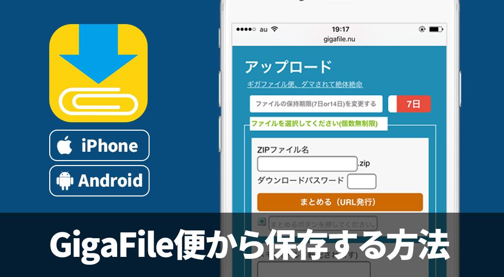 GigaFile便(ギガファイル便)のZIPファイルをスマホに保存する方法【Clipboxの小ワザ】