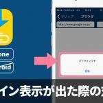 オフライン表示が出た際の対処法(iOS)【Clipboxの小ワザ】