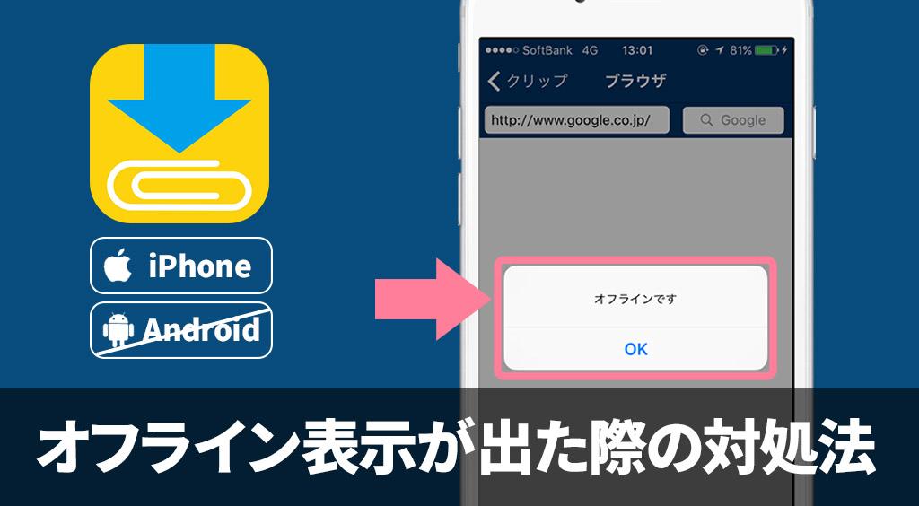 【Clipboxの小ワザ】オフライン表示が出た際の対処法(iOS)