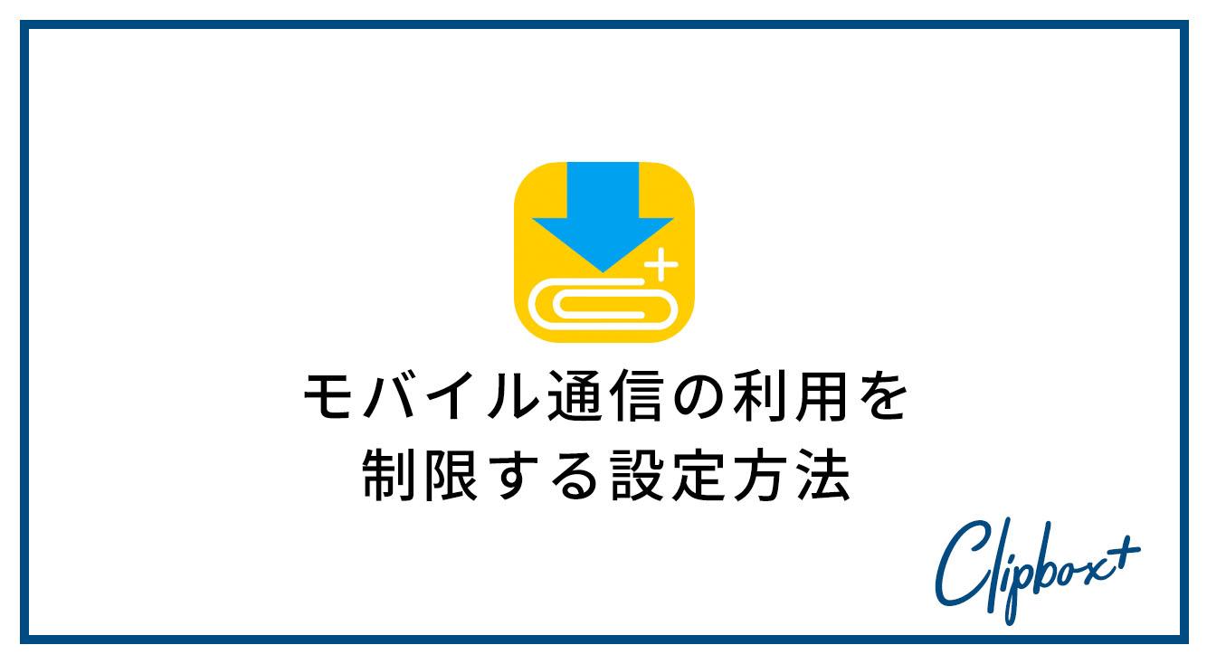 「ネットワーク制限」で安心してファイルサーチ【Clipbox+】