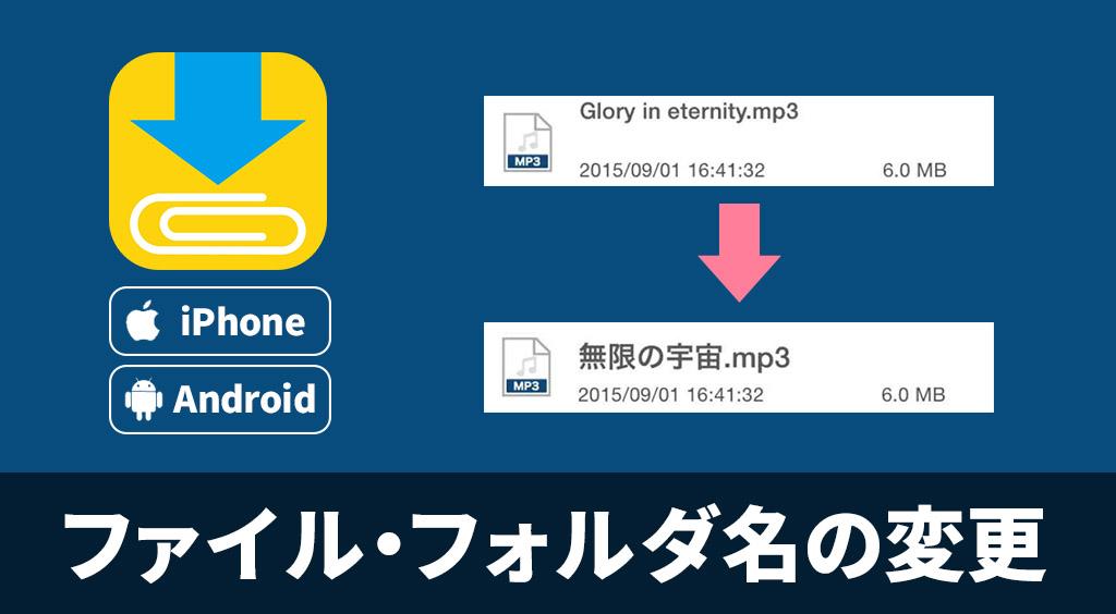 【Clipboxの小ワザ】ファイルやフォルダの名前を変える方法(リネーム)