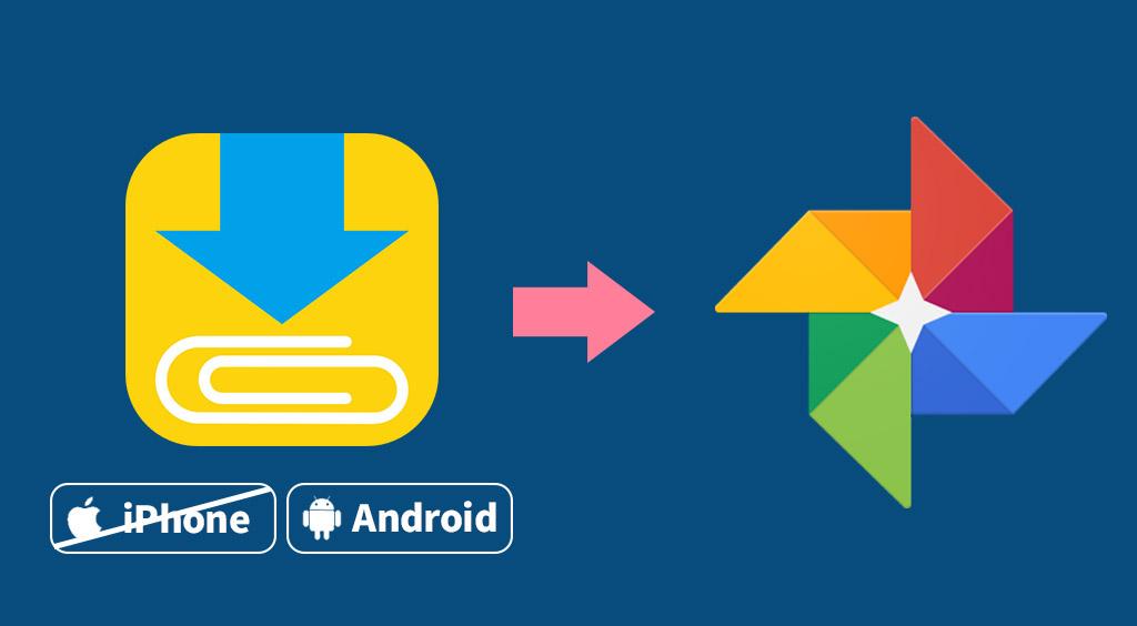 【Clipboxの小ワザ】Googleフォトに自動バックアップしよう。 (Android)