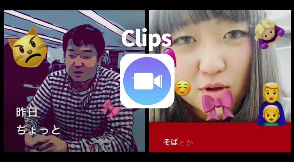 Appleが作った動画作成アプリ!声認識で字幕が自動でつく【Clips】