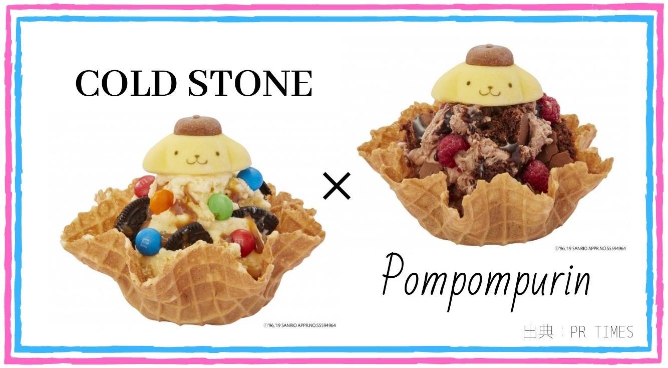 『コールドストーン』×『ポムポムプリン』♡かわいすぎるアイスとコラボグッズが期間限定販売されるよ🍦
