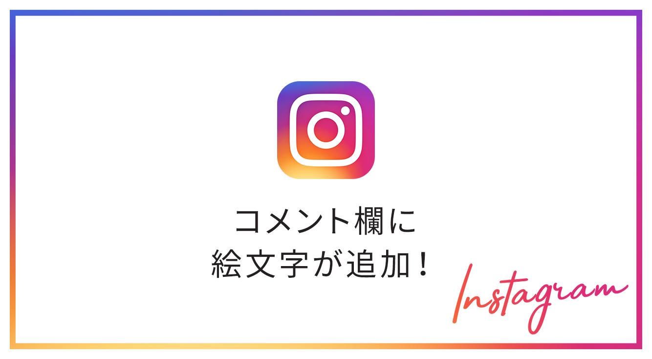 【インスタ】コメント欄に絵文字機能が追加!