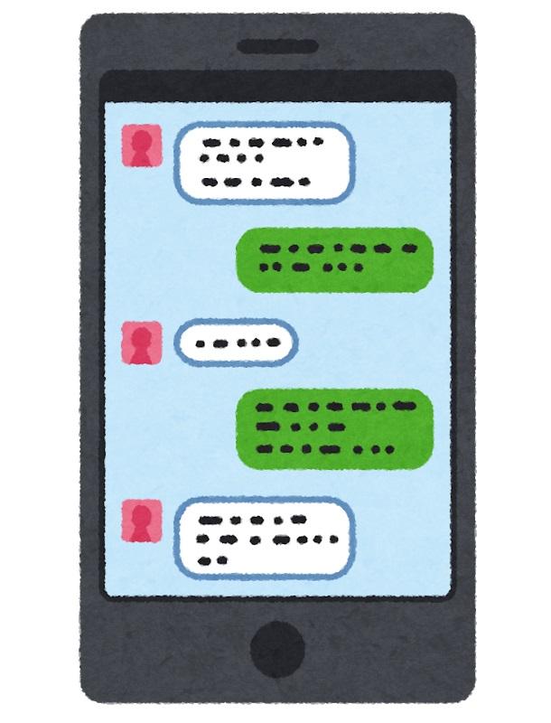 LINE-Notificationsound