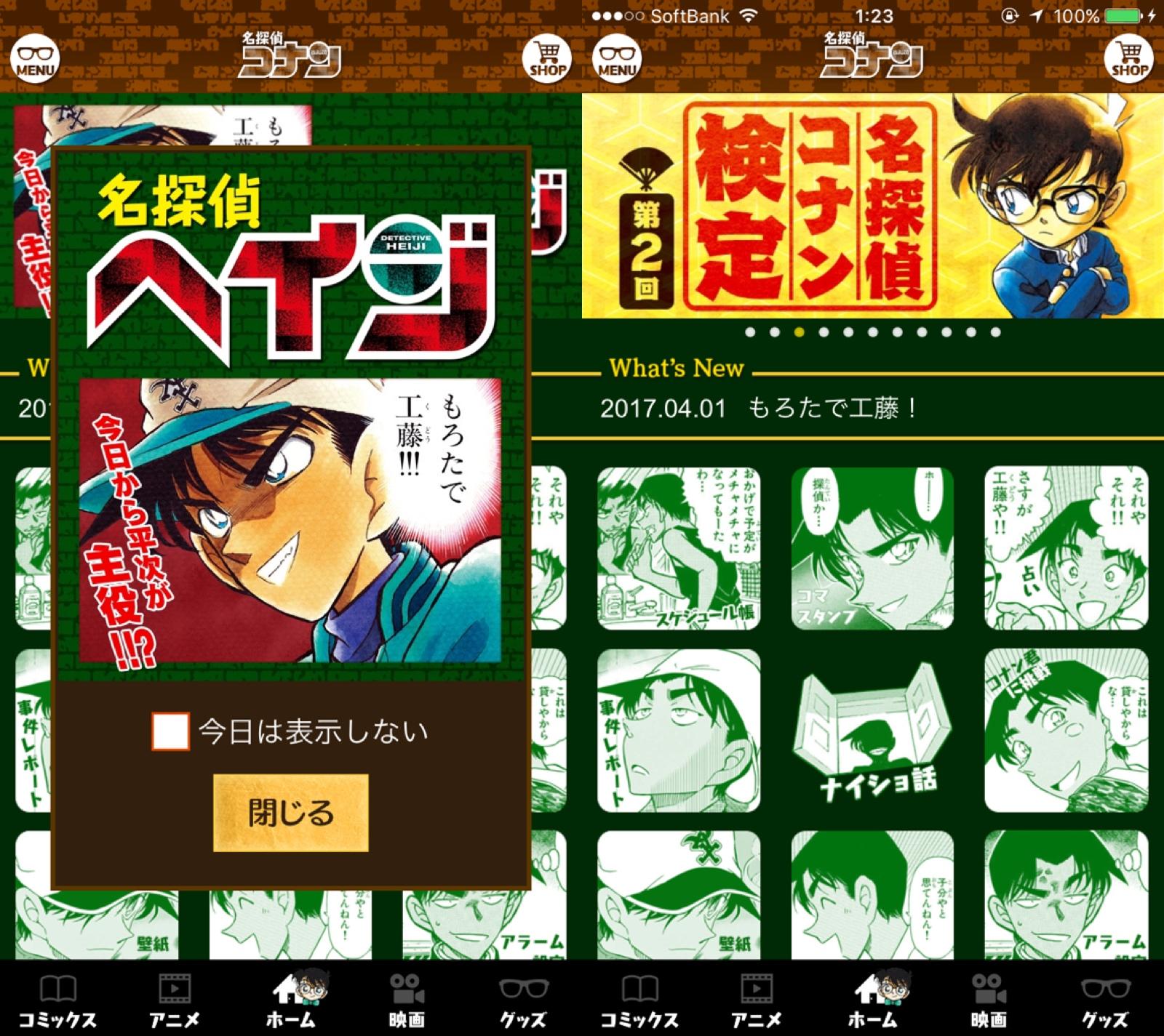 コナン公式アプリ