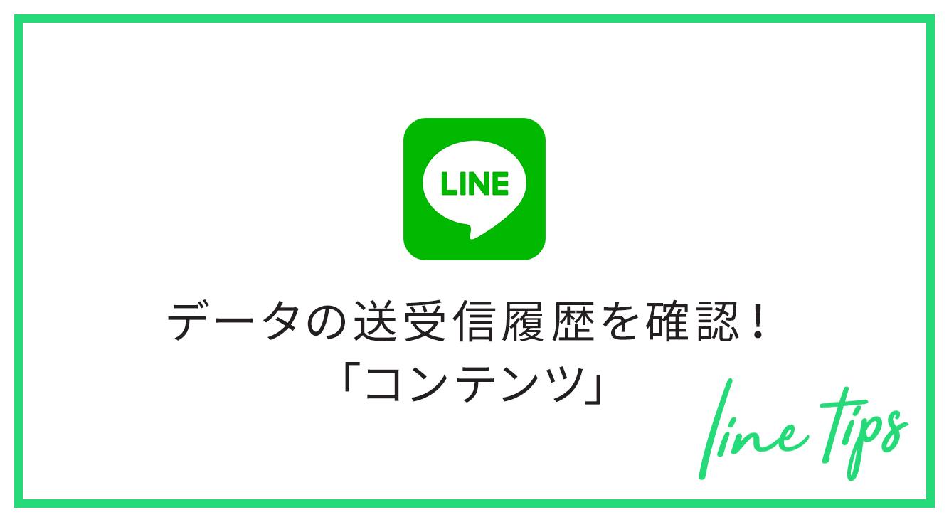 【LINE新機能】LINEトークにアップしたサイトリンクがすぐに見つかる!LINEコンテンツ機能が追加【iPhone】