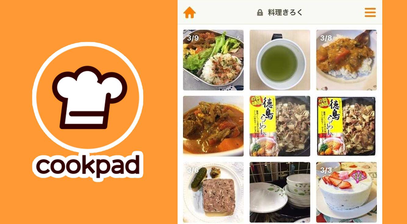 知ってた?料理の写真を自動保存してくれるクックパッドアプリの新機能!