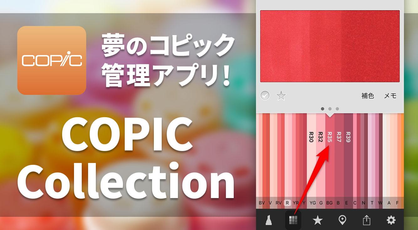 コピックづかいの絵描きさんはマスト!夢のコピック管理アプリ【COPIC Collection】