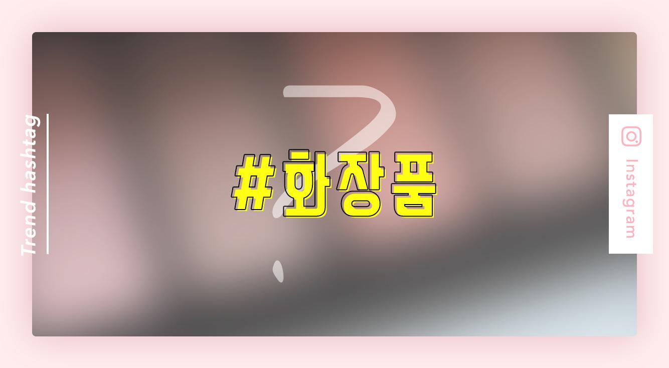 韓国語ハッシュタグ第2弾! 韓国のプチプラ【#화장품 】(ファジャンプム)で、かわいくなりたいの♡「화장품」ってなーんだ??