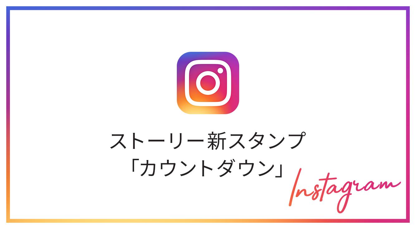 【インスタ新機能】ストーリーの新スタンプ「カウントダウン」