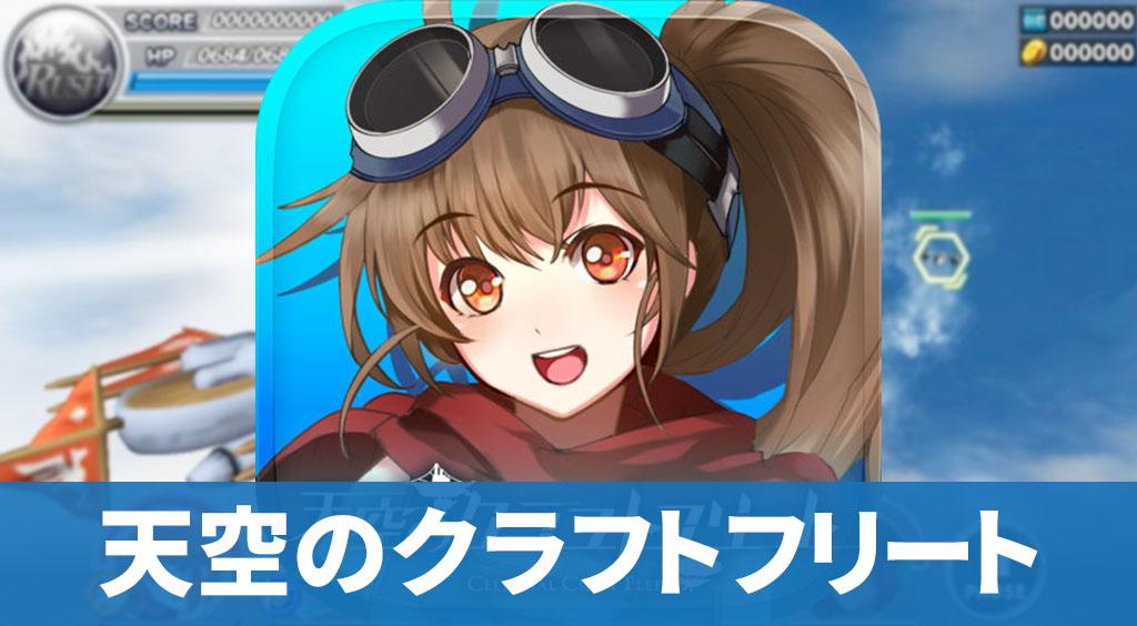 """白熱の""""空中""""戦闘!少女は空へ…【天空のクラフトフリート】 :PR"""
