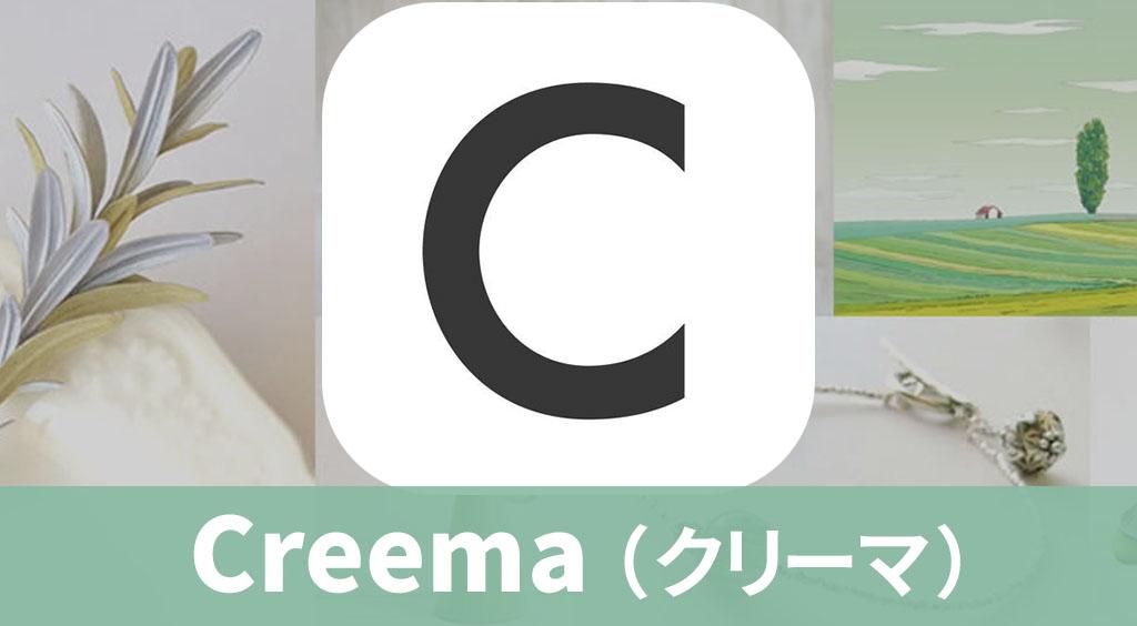 いつだって欲しいのはオンリーワン♡ハンドメイドマーケットプレイス【Creema】:PR