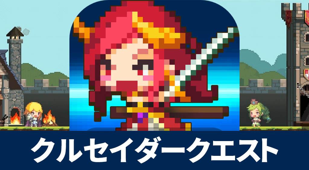 簡単バトルの古き良きドット絵RPG、なめちゃダメだ【クルセイダークエスト】