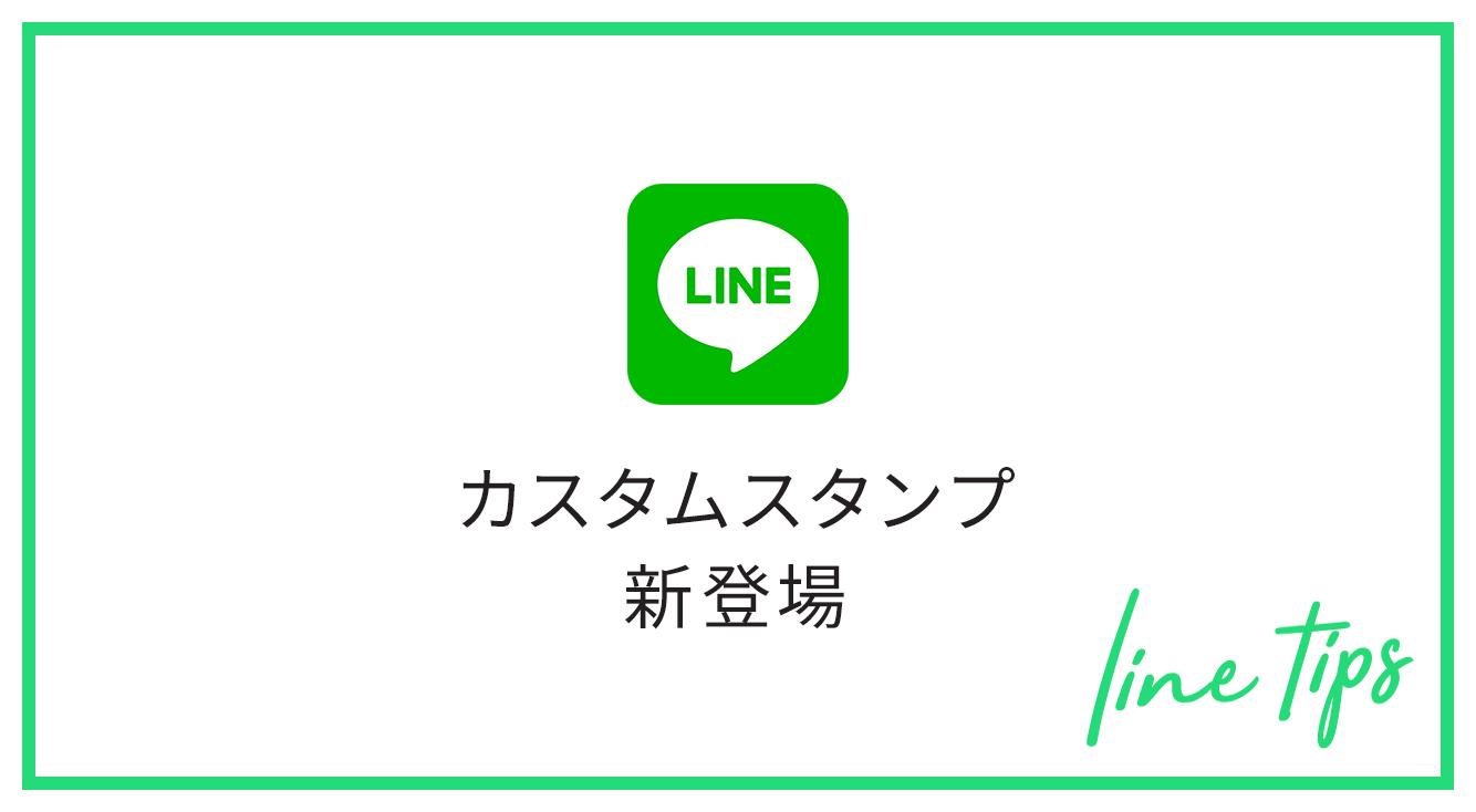 自分の名前を入れて使える♡LINEに「カスタムスタンプ」が新登場!