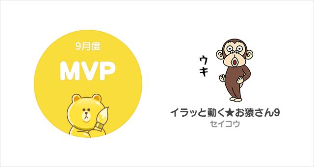 LINEスタンプ9月MVP