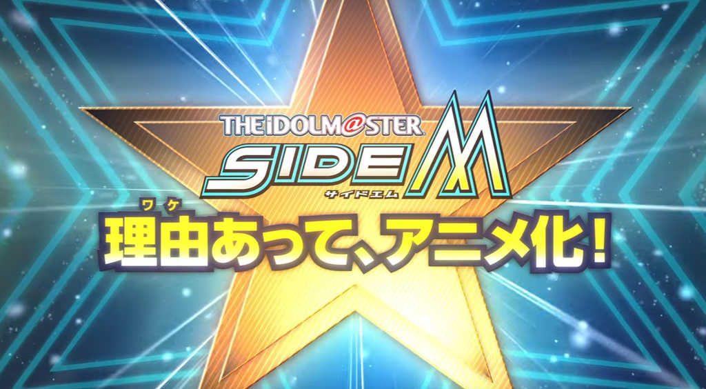 We are 315!! アイドルマスターSideM(Mマス)アニメ化決定!