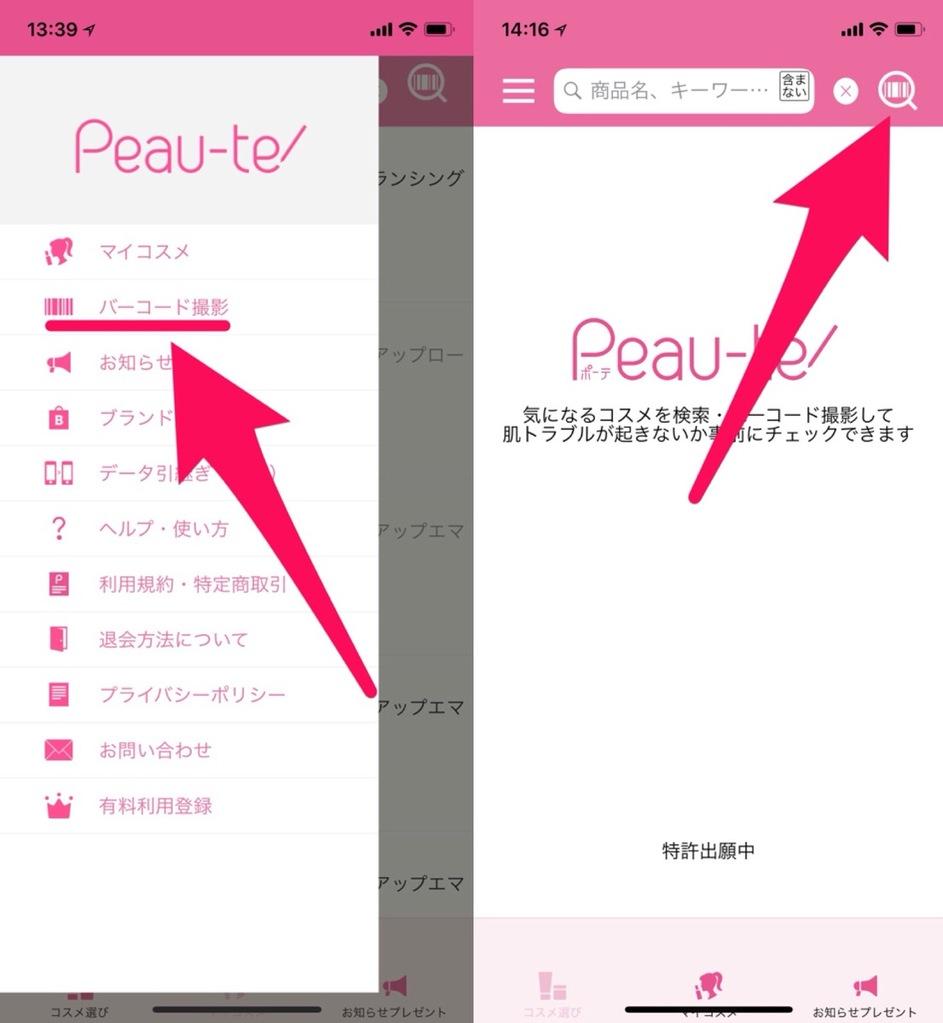 Peau-te(ポーテ)でバーコード検索すれば、購入前の商品が自分の肌に合うか確認できる。
