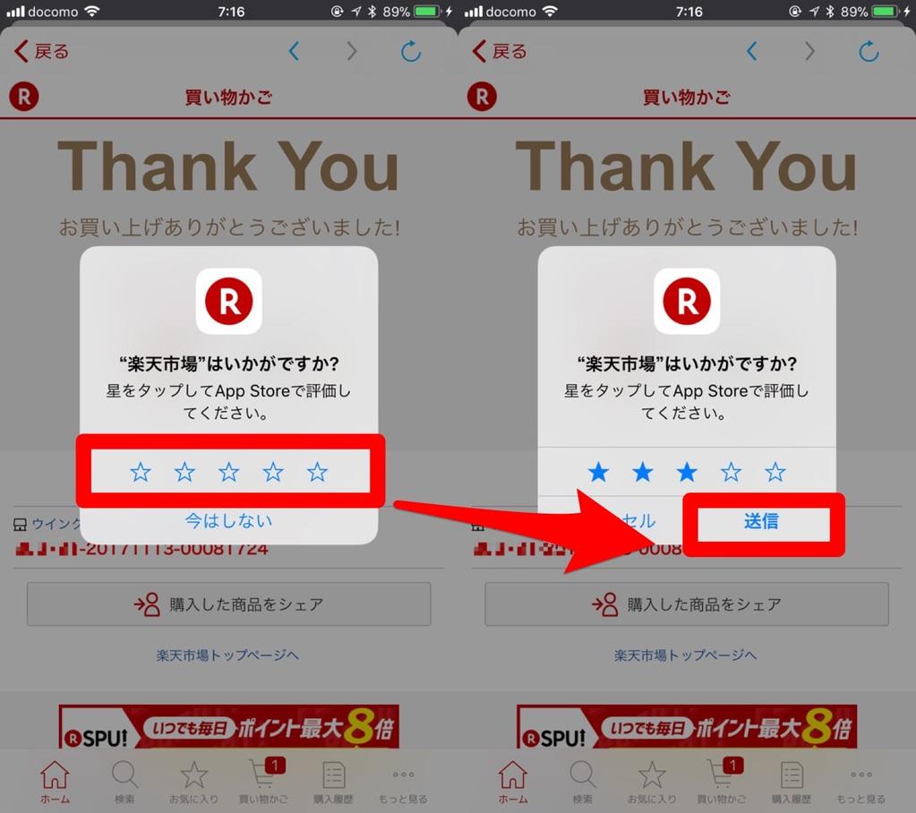 iOS11でリリースされたアプリ内レビュー