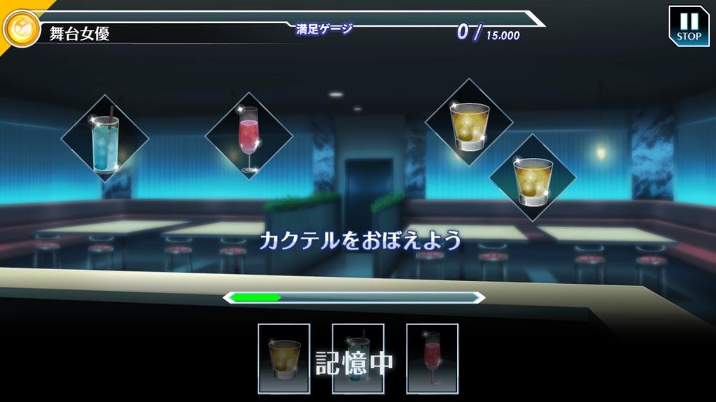 舞台女優のカクテルメモリーゲーム