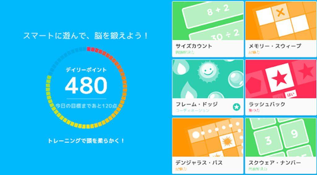「2016年今年のベストApp10選」に選ばれた実力派☆遊びながら楽しく脳トレ!