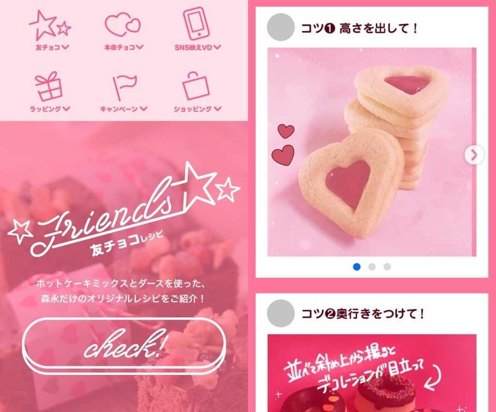ダースのバレンタインレシピ