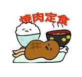 LINEスタンプ「使いやすく使いにくいおしゅしのスタンプ」の焼肉定食スタンプ