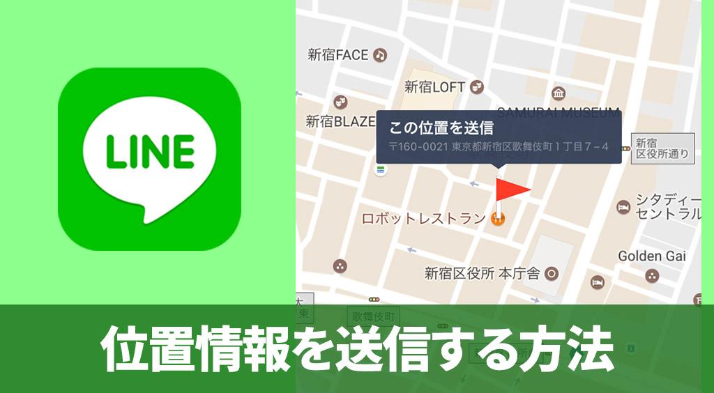 ($・・)/~~~「おーい、ここだよー!」【LINEで位置情報を送る方法】