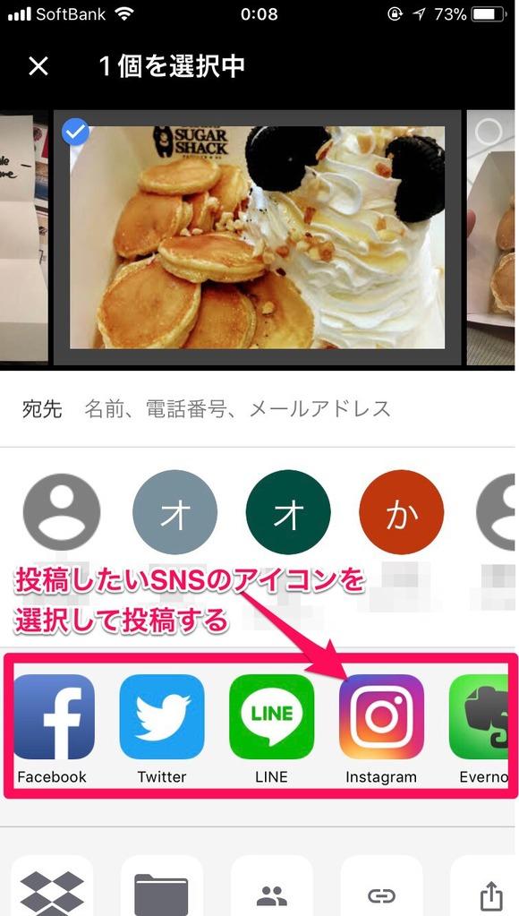 Googleフォトの写真を投稿したいアプリを選ぶ