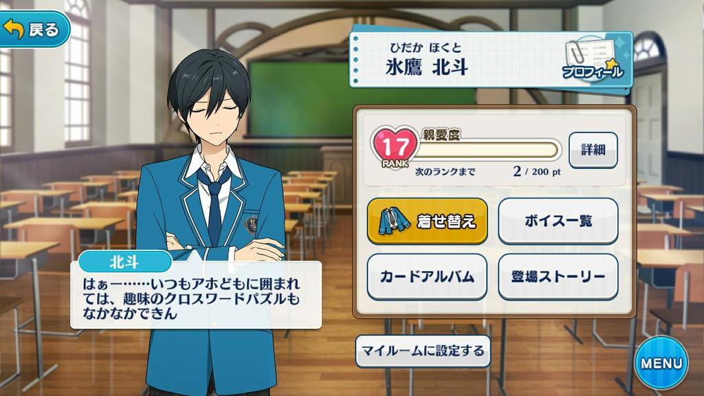 北斗のボイスは細谷佳正さんから前野智昭さんに変更