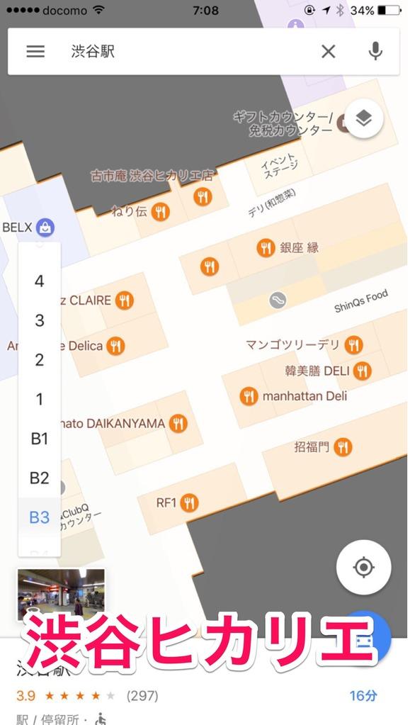 Googleマップのインフロア機能で渋谷ヒカリエを表示した画像