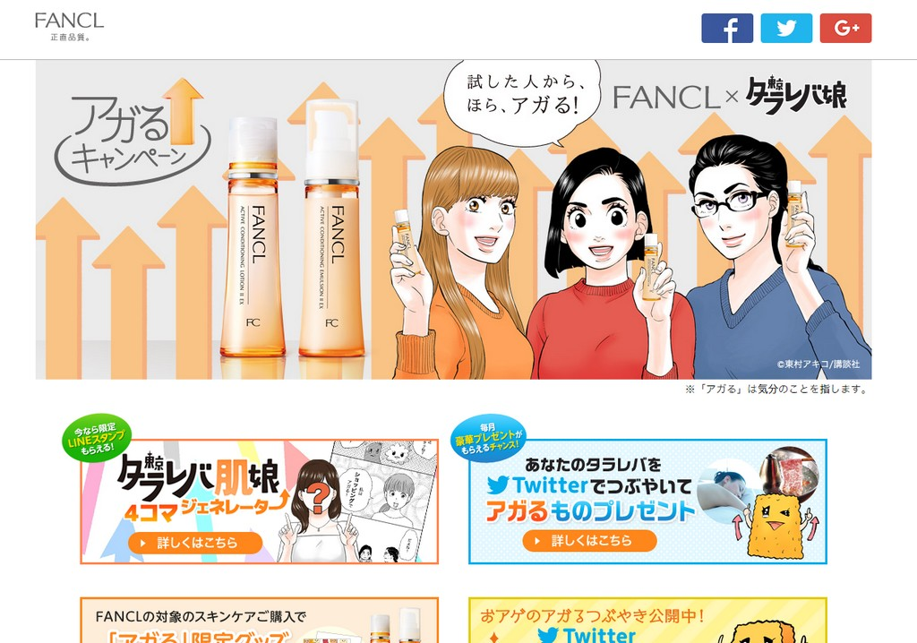 FANCLと東京タラレバ娘の人気コラボ