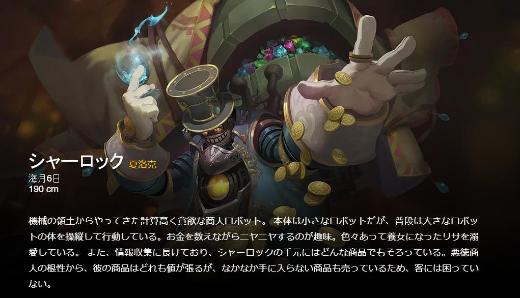 Sdorica(スドリカ)のキャラクター「シャーロック」