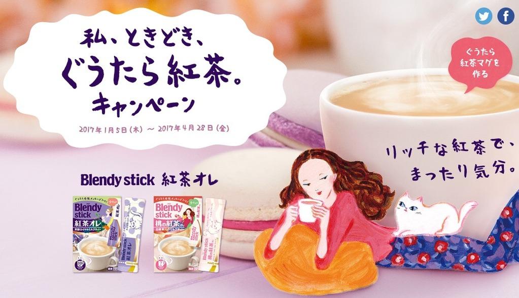 ぐうたら紅茶キャンペーン