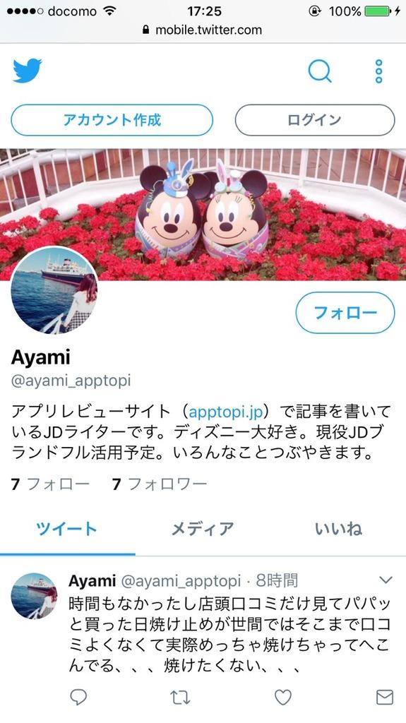 アプトピライターAyamiのTwitter